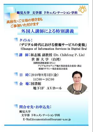 Seminarproflin20100903_2