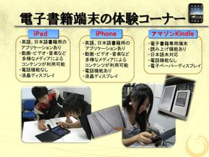 Ebooksopencampus20100725