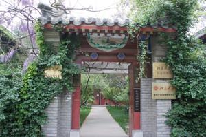 Pekingunivdeptofinfomanagefront1