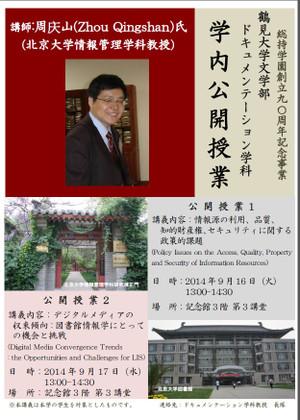 Zhouqingshanlecture_2