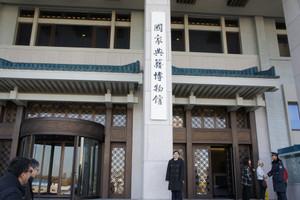 Nationallibraryofchina