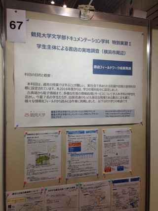 Toshokanten201602