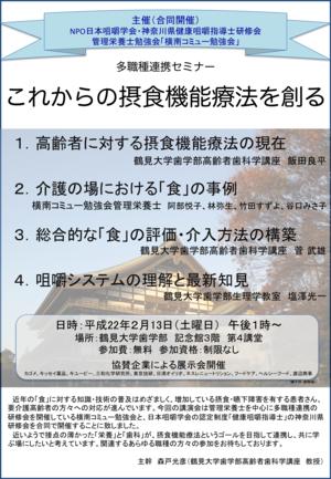 Goudouchirashi_2