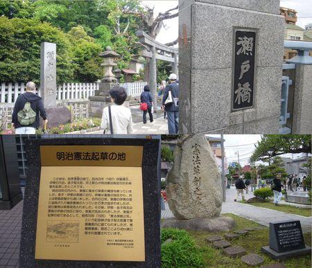 瀬戸神社‐瀬戸橋‐明治憲法起草の地