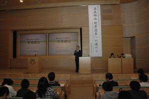 平成21年 鶴見大学文化財学会 春季講演会 「石見銀山 世界遺産への道」