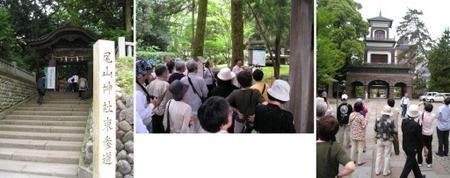 【尾山神社】