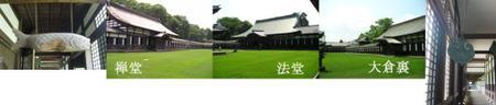 【瑞龍寺】禅宗建築としての特色を整えた寺院(禅堂、法堂、大庫裏)