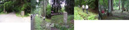 【平泉寺(白山神社)】 参道