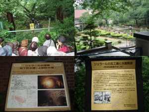 山手外国人墓地~元町公園:ジェラール水屋敷、瓦工場 (また、雨が降ってきたぞ)