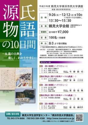 平成21年度 鶴見大学横浜市民大学講座:源氏物語の10日間