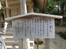 出雲大社 釜社02