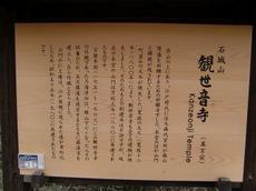観世音寺01