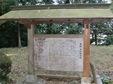 津和野城の案内・碑01