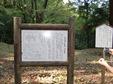 津和野城の案内・碑03