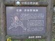 津和野城跡へ
