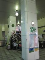 石川町駅改札