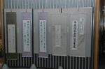 牛島倫萩 古希記念書展01