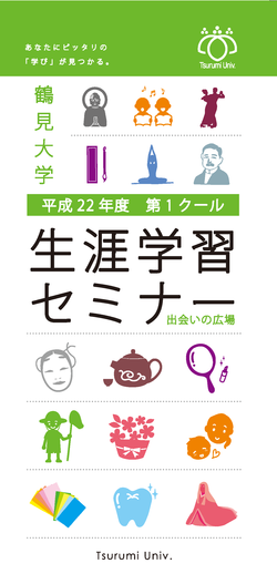 鶴見大学生涯学習セミナー「出会いの広場」 平成22年度第1クール パンフレット表紙