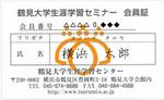 鶴見大学生涯学習セミナー会員証