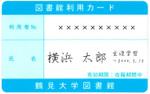 鶴見大学図書館 図書館利用カード