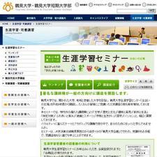 鶴見大学生涯学習セミナー ホームページ (平成22年度第1クール)