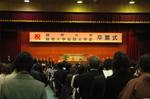 平成21年度 鶴見大学 鶴見大学短期大学部 卒業式