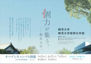個力が集う 鶴見大学・鶴見大学短期大学部(ブランド力アップ2010)