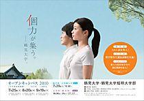 鶴見大学 ブランド力アップ2010 第3弾