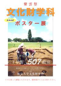 【紫雲祭】文化財学科ポスター展(授業風景)