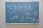 平成22年度 鶴見大学写真部卒展「Going」