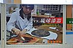 平成22年度 文化財学科 加藤ゼミ 卒業・課題制作展【唐塗皿と箸・ハイビスカス盆】