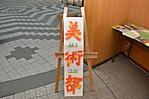 鶴見大学美術部