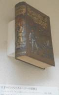【鶴見大学図書館】第137回貴重書展「ロビンソン・クルーソーの世界」:ロビンソンクルーソーの冒険
