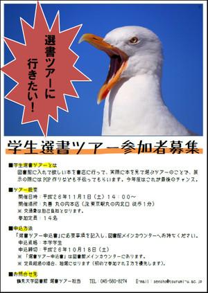鶴見大学図書館:平成26年度第2回学生選書ツアー参加者募集ポスター