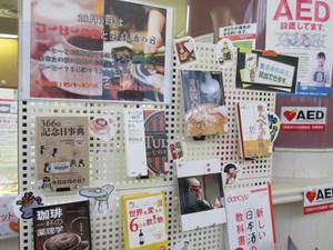 鶴見大学図書館 第23回ミニ企画展「今日は何の日シリーズ第1弾:10月1日はコーヒーの日と日本酒の日」