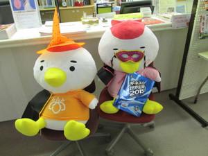 つるみん・つるたん(鶴見大学キャラクター)@図書館カウンター前