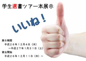 平成26年度第2回学生選書ツアー本展示ポスター(いいね!):鶴見大学図書館