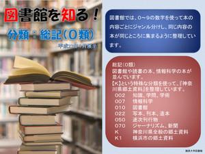 「図書館を知る!」分類:総記(0類)平成27年1月展示