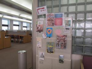 鶴見大学図書館2階おすすめ本コーナー「図書館を知る!」分類:総記(0類)平成27年1月展示