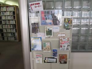 鶴見大学図書館「図書館を知る!」分類:歴史(2類)