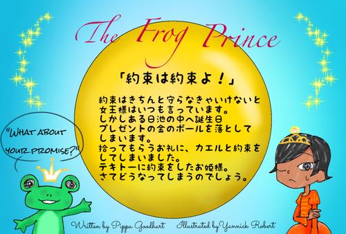 87the_frog_prince_3021026_