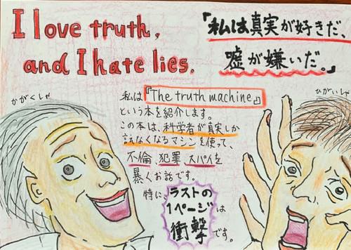 2the_truth_machine3021096_