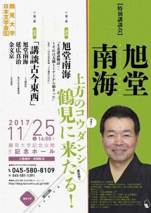 Kanbayashin_973_inline2_16430169809