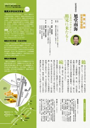 Kanbayashin_973_inline3_16430169814