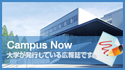 Campus Now 大学が発行している広報誌です。