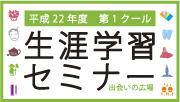 平成22年度第1クール 鶴見大学生涯学習セミナー