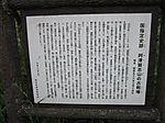 厚津賀志山の古戦場【鶴見大学生涯学習セミナー 平成22年度第1クール B-17文化財スタディ・ツアー(9)懸想の地・奥州へ】
