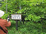 厚津賀志山防塁【鶴見大学生涯学習セミナー 平成22年度第1クール B-17文化財スタディ・ツアー(9)懸想の地・奥州へ】