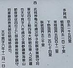 多賀城碑説明【鶴見大学生涯学習セミナー 平成22年度第1クール B-17文化財スタディ・ツアー(9)懸想の地・奥州へ】