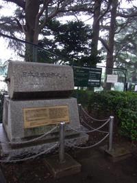 横浜山手テニス発祥の地